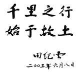 田纪云对田氏家谱的题词